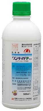 イネ科雑草除草剤「ワンサイドP乳剤」
