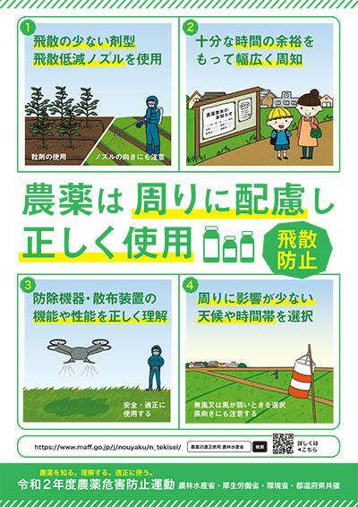 特集 農薬危害防止運動2