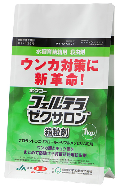 フェルテラゼクサロン箱粒剤