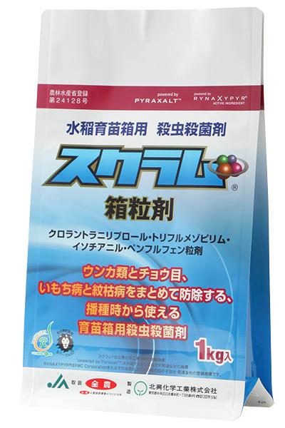 スクラム箱粒剤 北興化学工業(株)