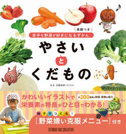 野菜嫌いの子どもに 読めば野菜が食べたくなる図鑑発売