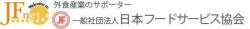 日本フードサービス協会