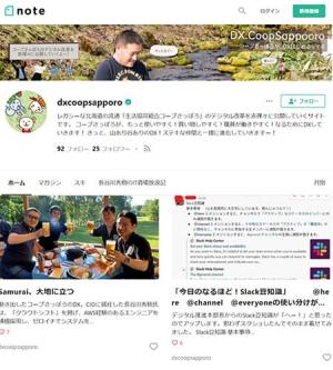 【dxcoopsapporo】
