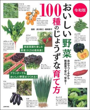 令和版おいしい野菜100種のじょうずな育て方