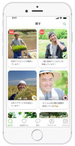 農家向け婚活アプリ「あぐりマッチ」