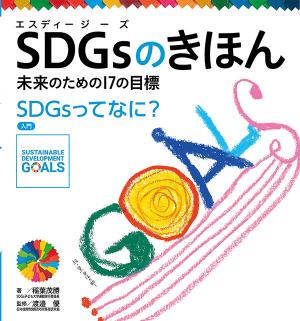 第1巻「SDGsってなに? 入門」の表紙