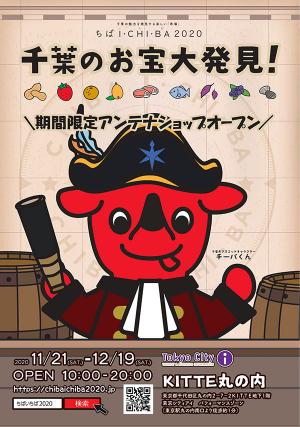 「粒すけ」など先着でプレゼント 千葉県アンテナショップが期間限定オープン