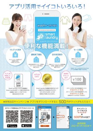 洗剤使わないコインランドリー「ハトマート山越店」に開店 Aコープ西日本