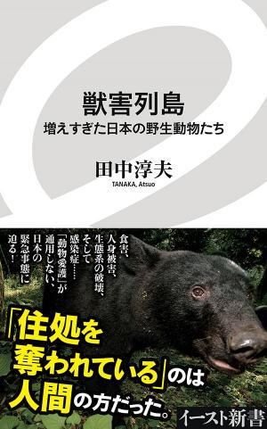 「獣害列島 増えすぎた日本の野生動物たち」