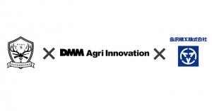 安心安全で持続可能なジビエ流通へ業務提携 DMMアグリ×TSJ×金沢機工