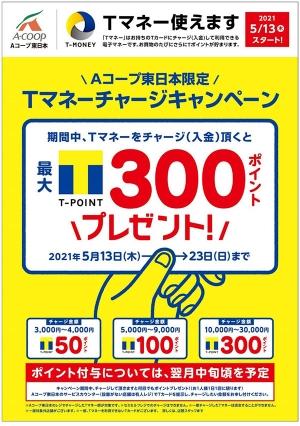 期間限定「おうちごはん応援キャンペーン」実施中 日本一鶏肉研究所