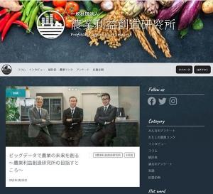 農業経営シンクタンク「農業利益創造研究所」 設立 情報サイトを公開