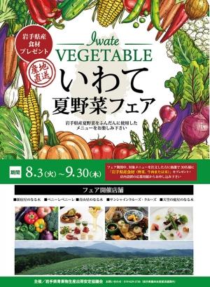「いわて夏野菜フェア」首都圏で開催 岩手県青果物生産出荷安定協議会
