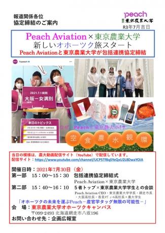 オホーツクから未来の人材を Peach Aviationと包括連携協定を締結 東京農大