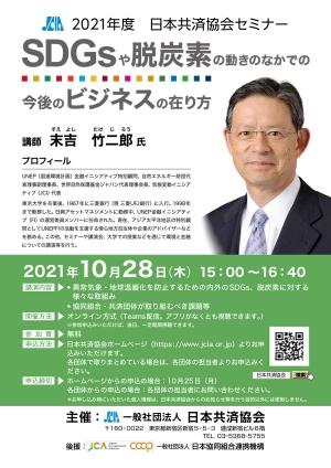 「2021年度日本共済協会セミナー」オンライン開催 日本共済協会