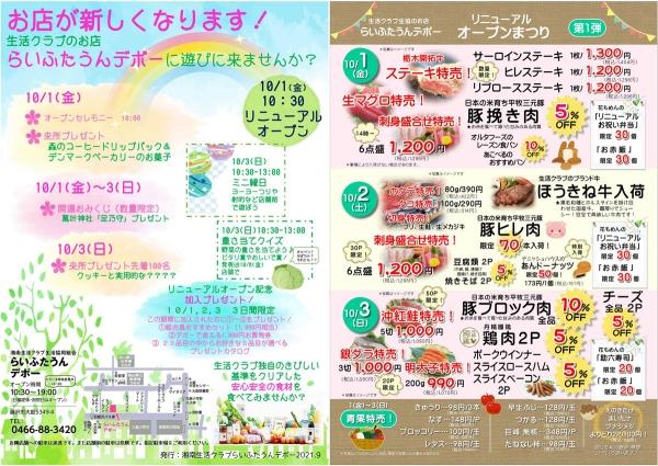 湘南生活クラブ生協のお店「らいふたうんデポー」リニューアルオープン