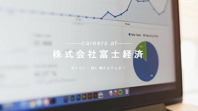 富士経済.jpg