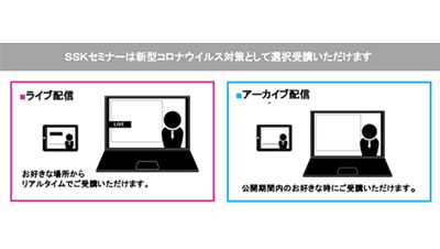 SSKセミナーss.jpg