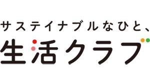 生活クラブ.jpg