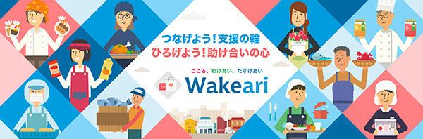 食べて応援する通販モール「Wakeari」