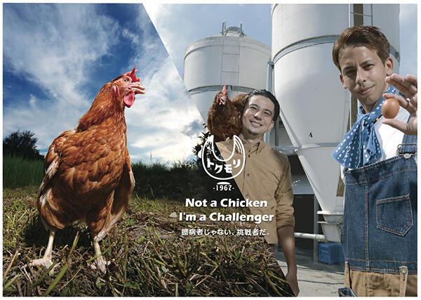 徳森養鶏場オンラインショップ