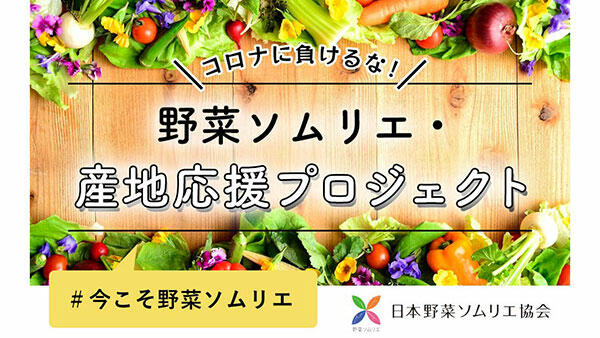 王理恵さんがメッセージ 野菜ソムリエがコロナ禍の産地応援プロジェクト