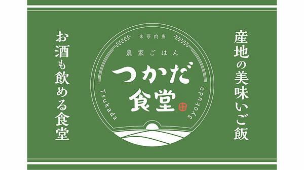 産地直結型飲食店の塚田農場を食堂に業態転換ーエー・ピーカンパニー