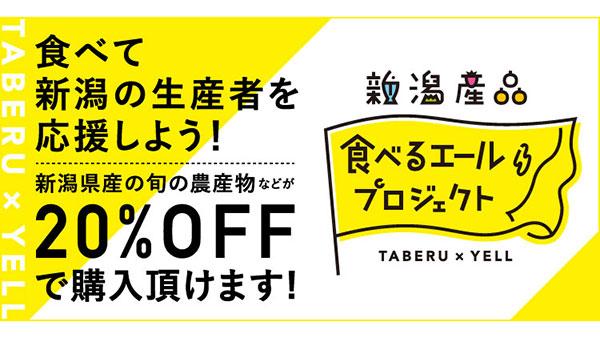 新潟県産品を販売促進 県産農産物、牛肉2割引きの購入支援スタート 新潟直送計画
