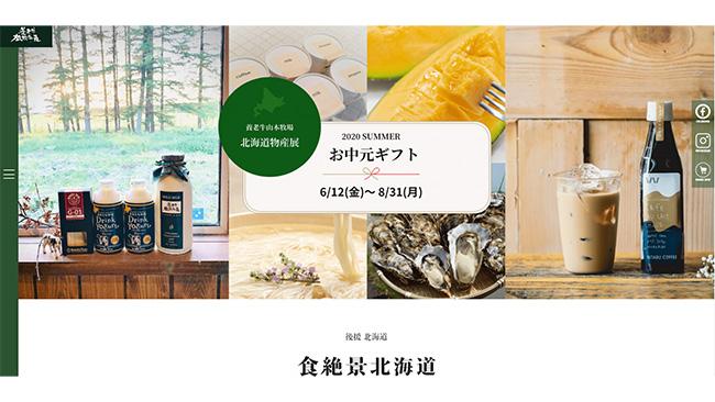 旬のグルメ発信 北海道物産展サイトの夏ギフト 8月31日まで 養老牛山本牧場