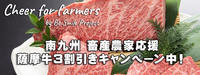 南九州 畜産農家応援「薩摩牛」を3割引きで 産直通販「たくにく」