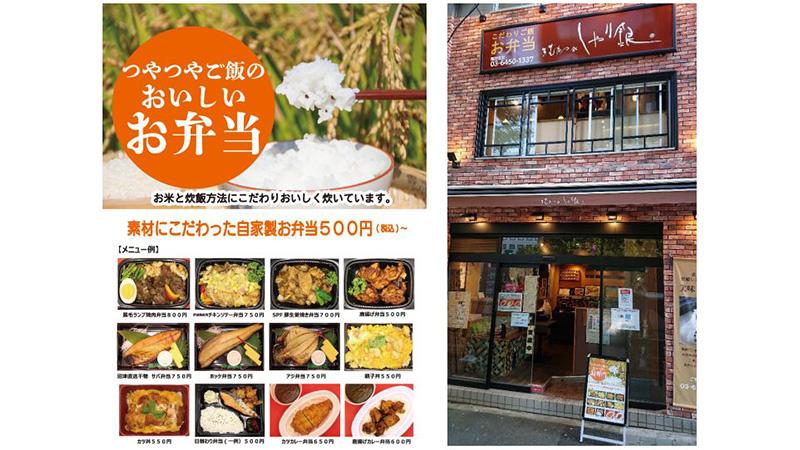 5種類のブランド米から選べる弁当屋を都内にオープンーきむかつ舎