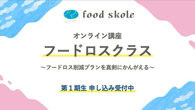 「foodskole」