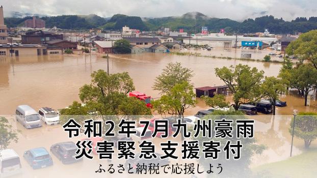 「令和2年7月九州豪雨 災害緊急支援寄付サイト」