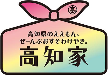 SNSキャンペーン「#高知家のちゃぶだい結び」