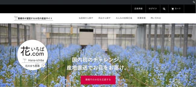 豊橋市が運営する花の産直サイト「花いちば.com」