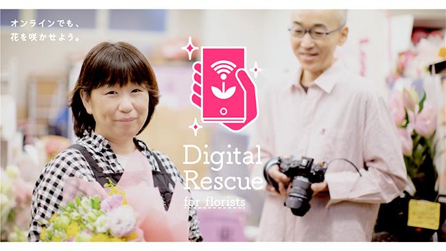 「デジタルレスキュー」SNSで映える花の撮り方オンラインセミナー概要