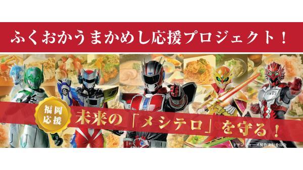 福岡を地域経済を活性化「ふくおかうまかめし応援プロジェクト!」スタート