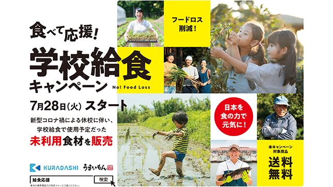 「食べて応援!学校給食キャンペーン」スタート KURADASHI