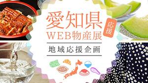 愛知県の「食と物産」がお得に ウェブ物産展がオープン