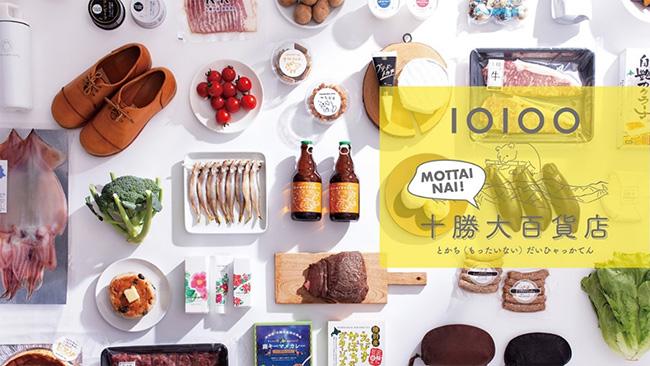 北海道十勝のクラフトやグルメ「もったいない大百貨店」