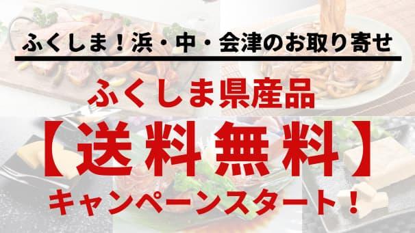 オンライン物産展「ふくしま!浜・中・会津の困った市」で送料無料キャンペーン開始