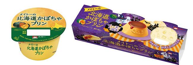 新発売の「メイトーの北海道かぼちゃプリン」(写真左)と「メイトーの北海道かぼちゃプリン(3個パック)」