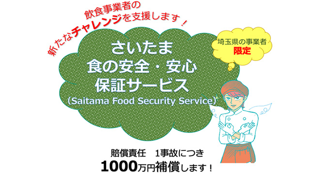さいたまで食の安全・安心保証サービス(SFSS)がスタート