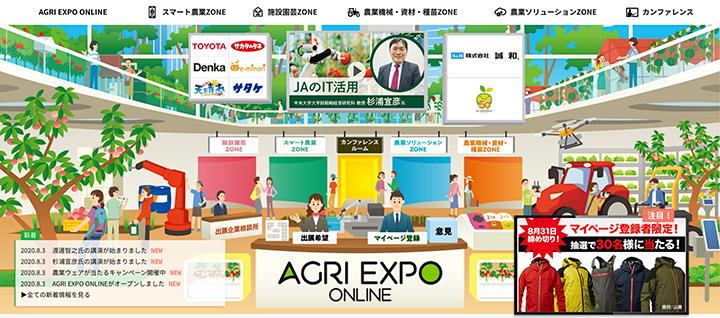 農業のオンライン総合展示会「AGRI EXPO ONLINE」