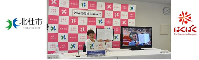 連携協定を結んだ北杜市の渡辺英子市長(写真左)とはくばくの長澤重俊社長