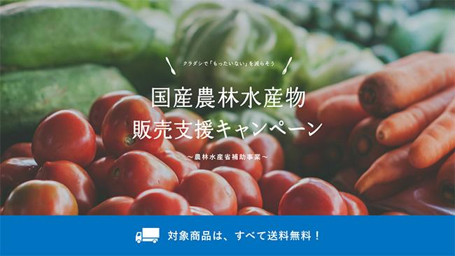 農水省の販促事業で対象の国産農産物が送料無料 クラダシ
