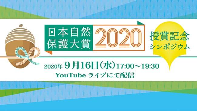 「日本自然保護大賞2020」授賞記念シンポジウムをライブ配信
