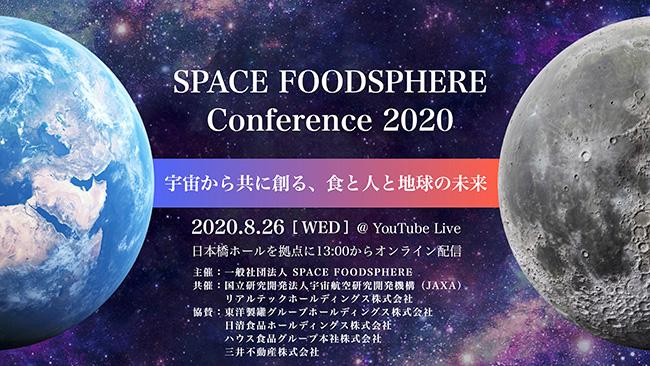 地球と宇宙の食の課題解決へ 未来構想を語るカンファレンス開催
