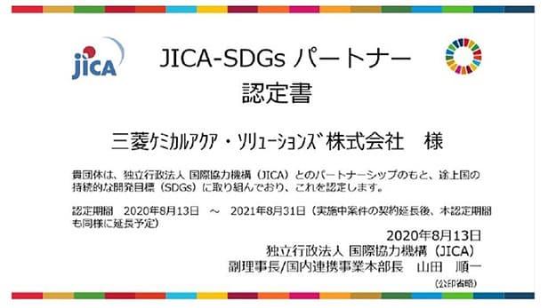 JICAーSDGsパートナーに認定 三菱ケミカル・ソリューション