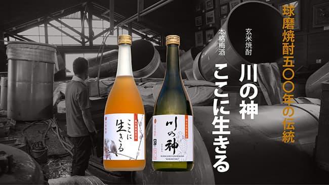 熊本豪雨で被災の酒蔵を応援 返礼品は奇跡の焼酎と梅酒 大和一酒造元